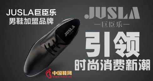资讯生活JUSLA巨臣乐男鞋加盟品牌发展势如破竹