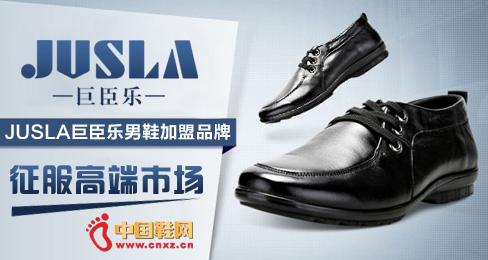 资讯生活JUSLA巨臣乐男鞋加盟品牌征服高端市场