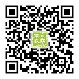 华衣网微信公众号